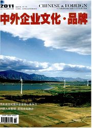 中外企业文化杂志