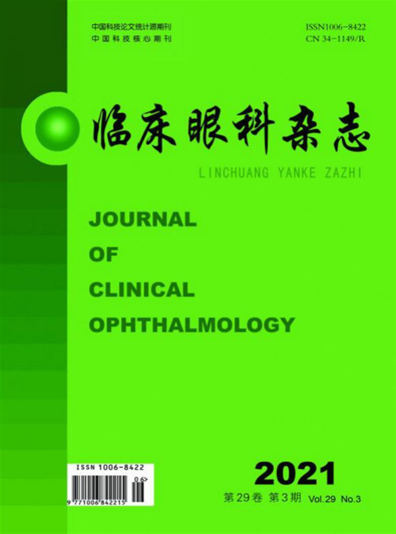 临床眼科杂志