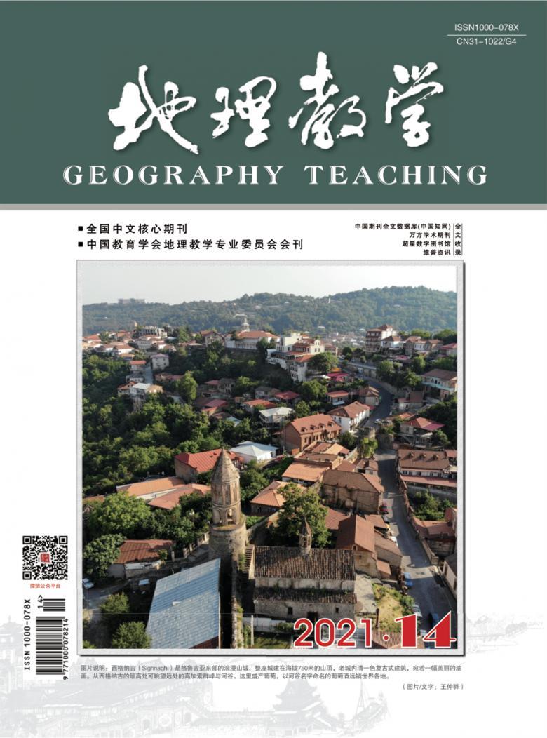 地理教学杂志