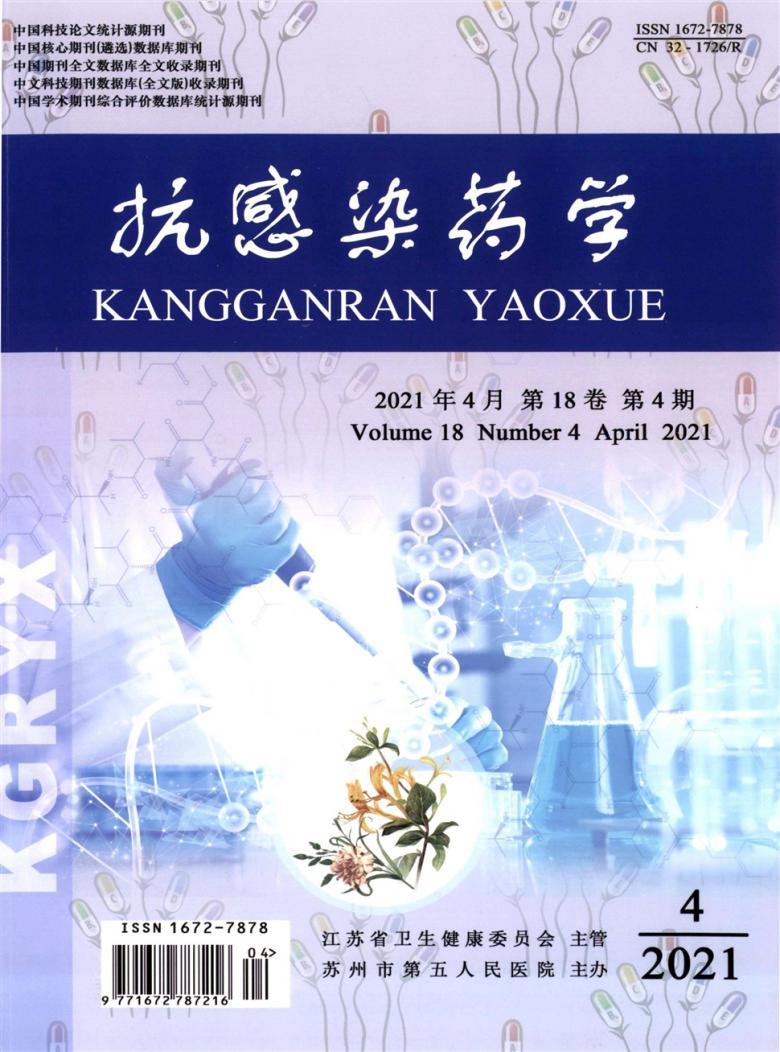 抗感染药学杂志