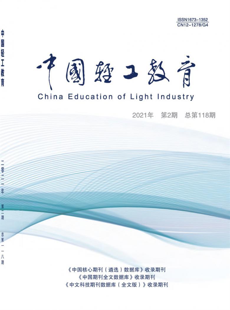 中国轻工教育杂志
