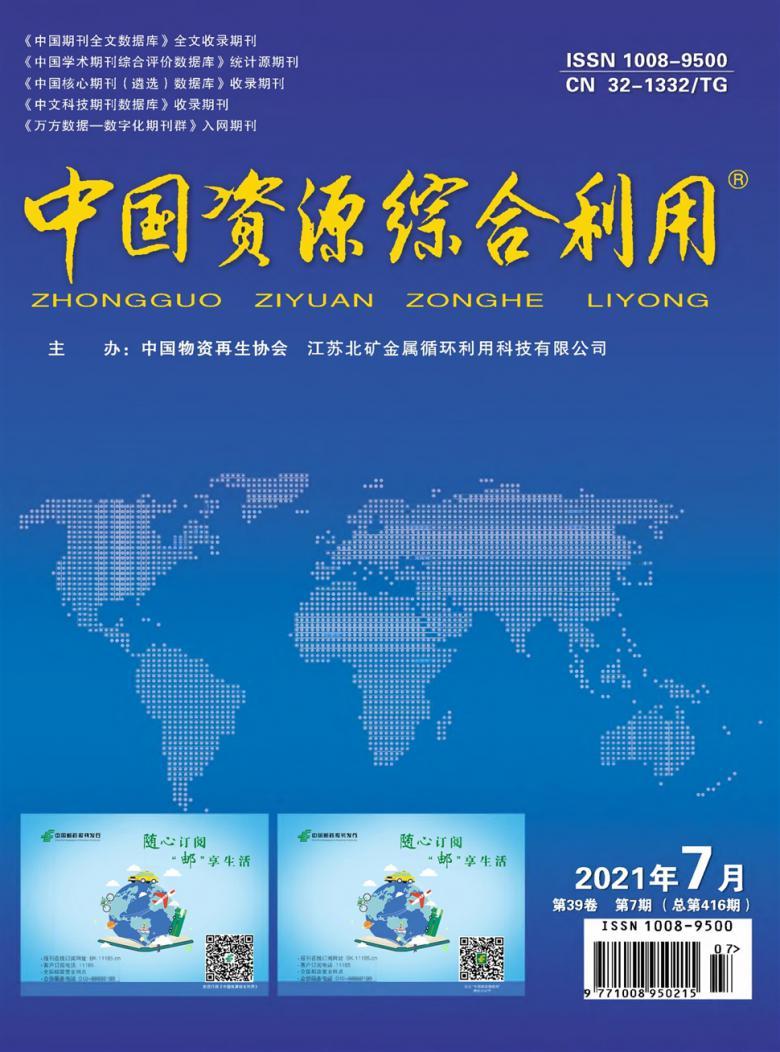 中国资源综合利用杂志