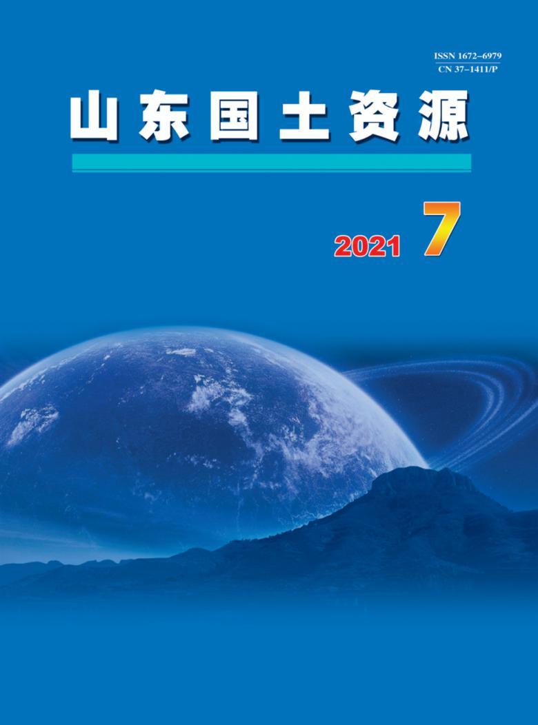 山东国土资源杂志