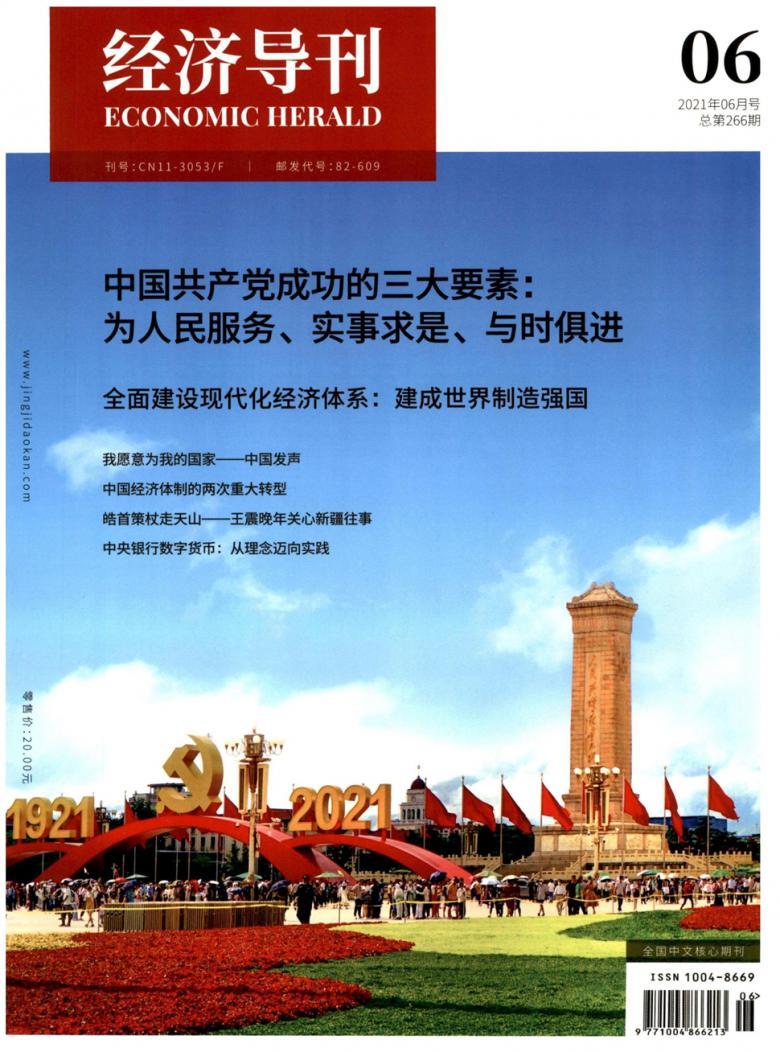 经济导刊杂志