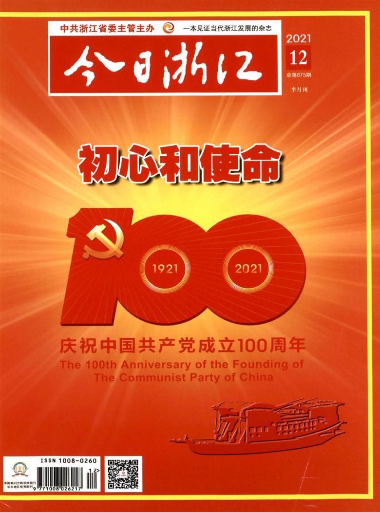 今日浙江杂志