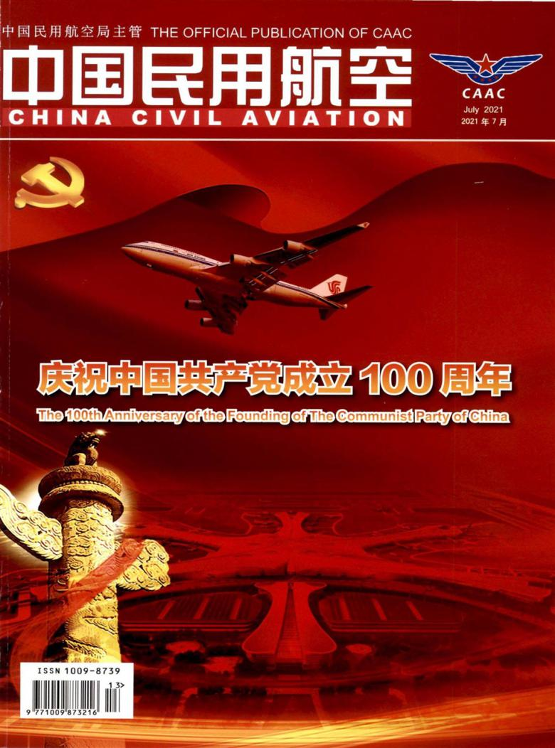 中国民用航空