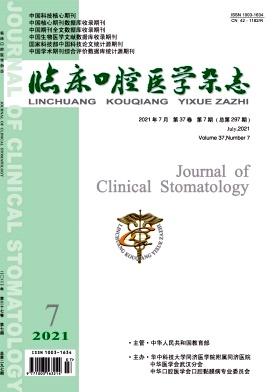 临床口腔医学