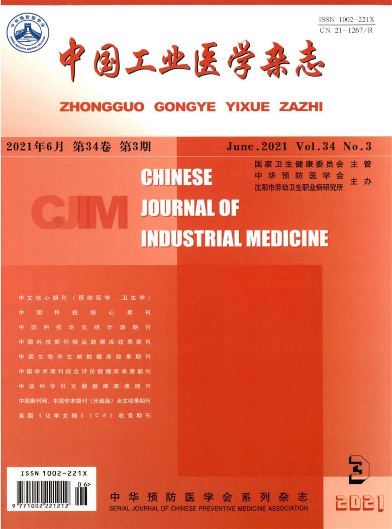 中国工业医学杂志