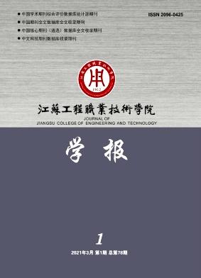 南通纺织职业技术学院学报杂志