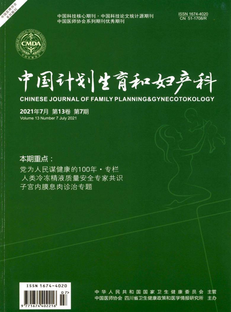 中国计划生育和妇产科杂志
