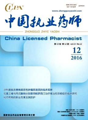 中国执业药师