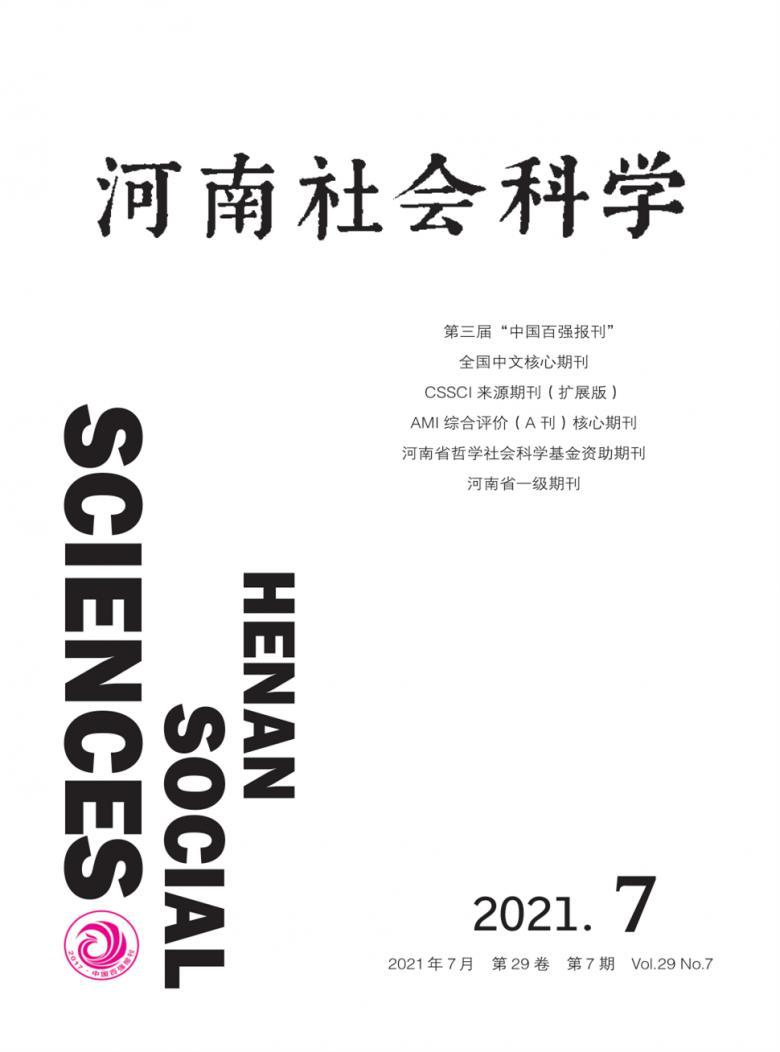 河南社会科学杂志