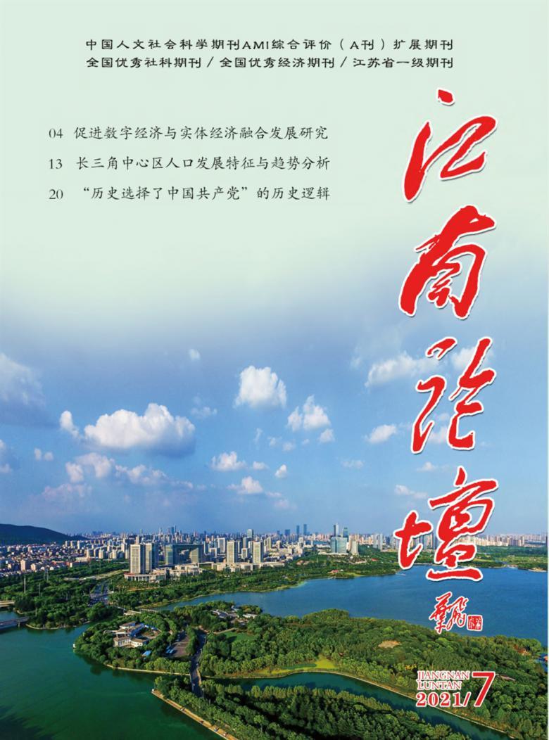 江南论坛杂志