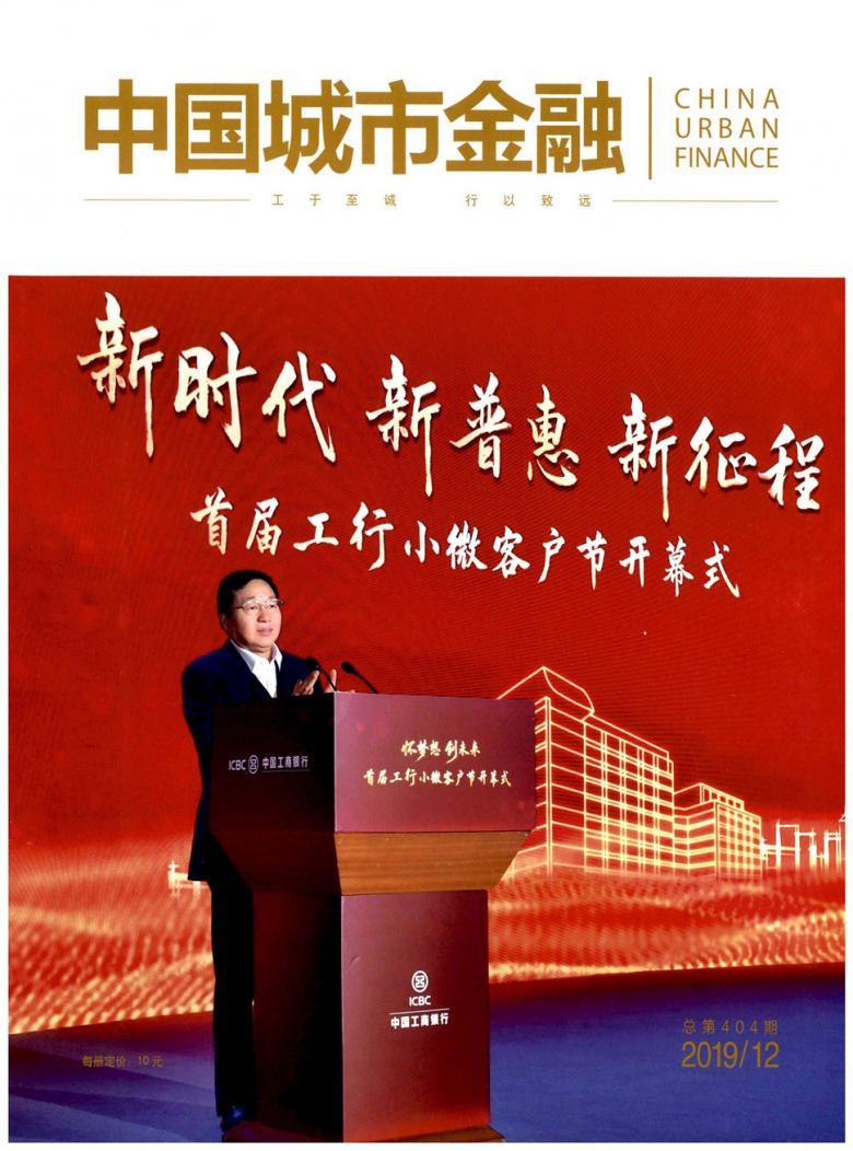 中国城市金融杂志