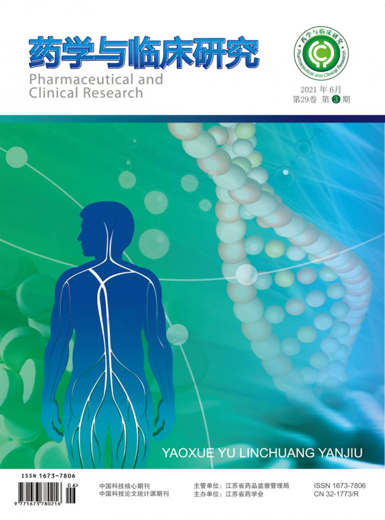 药学与临床研究杂志
