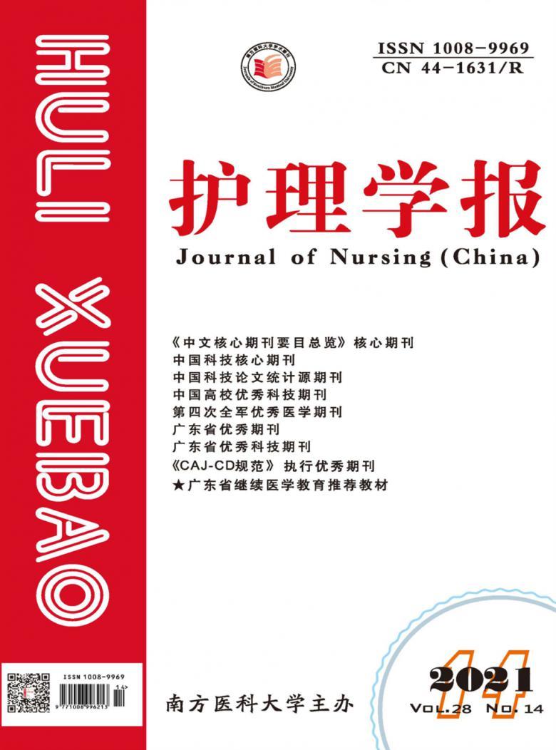 护理学报杂志
