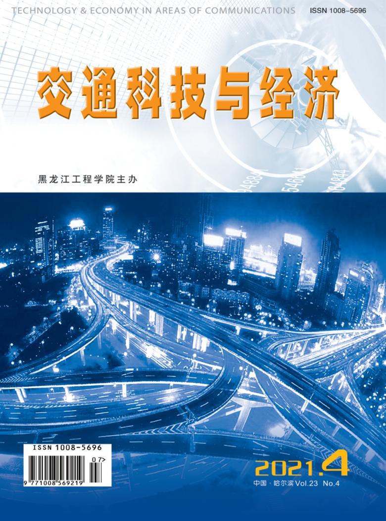交通科技与经济杂志
