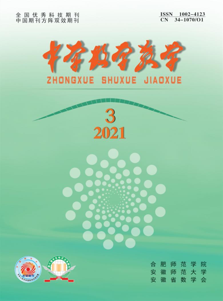 中学数学教学杂志