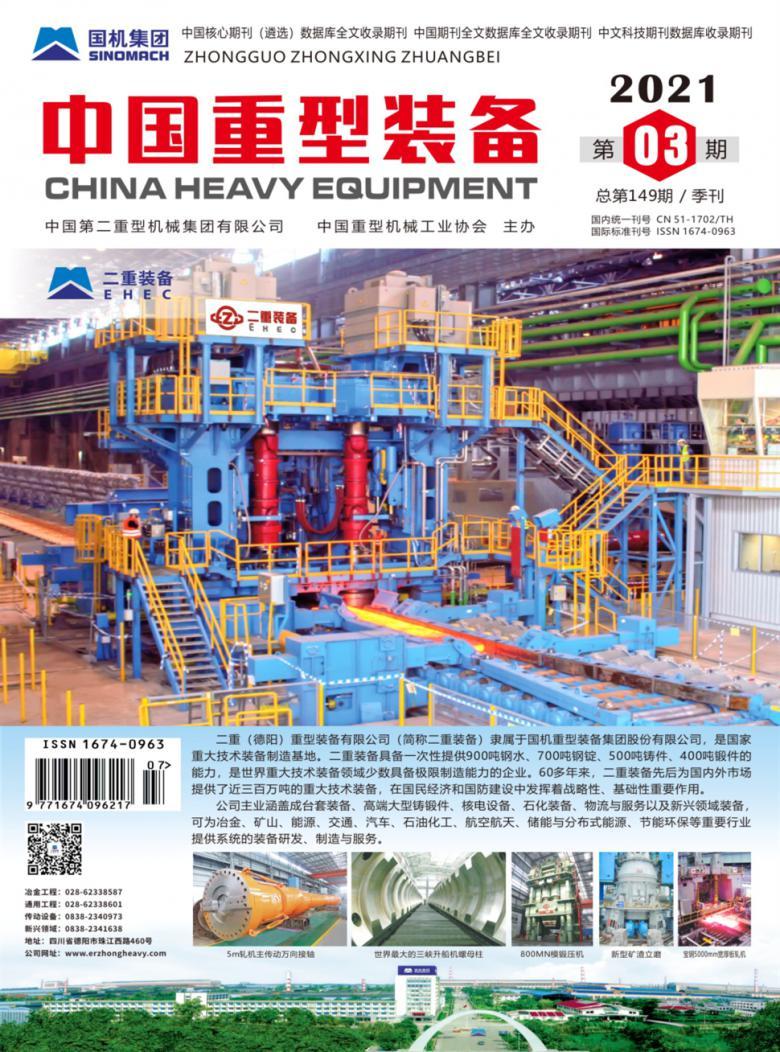 中国重型装备杂志