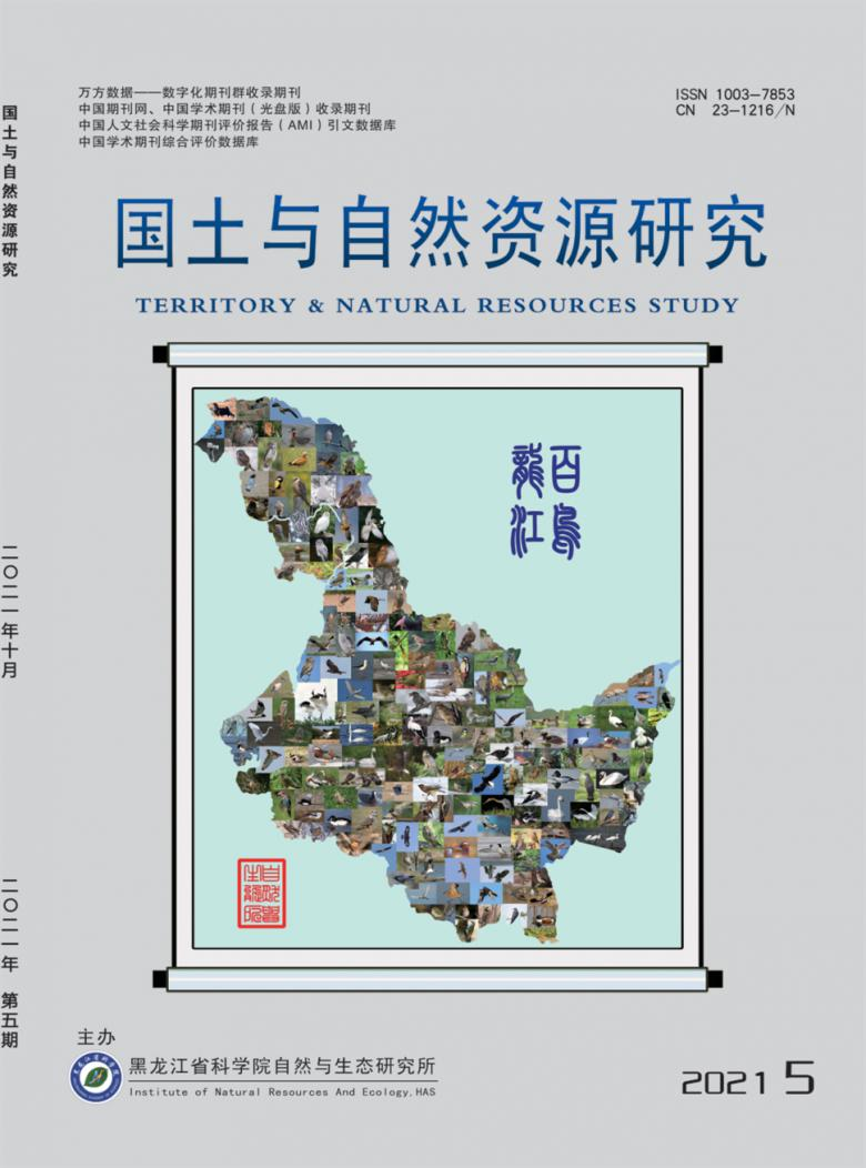 国土与自然资源研究杂志