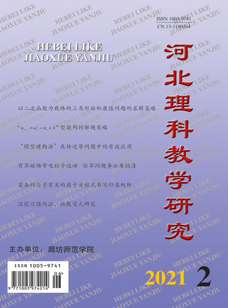河北理科教学研究杂志