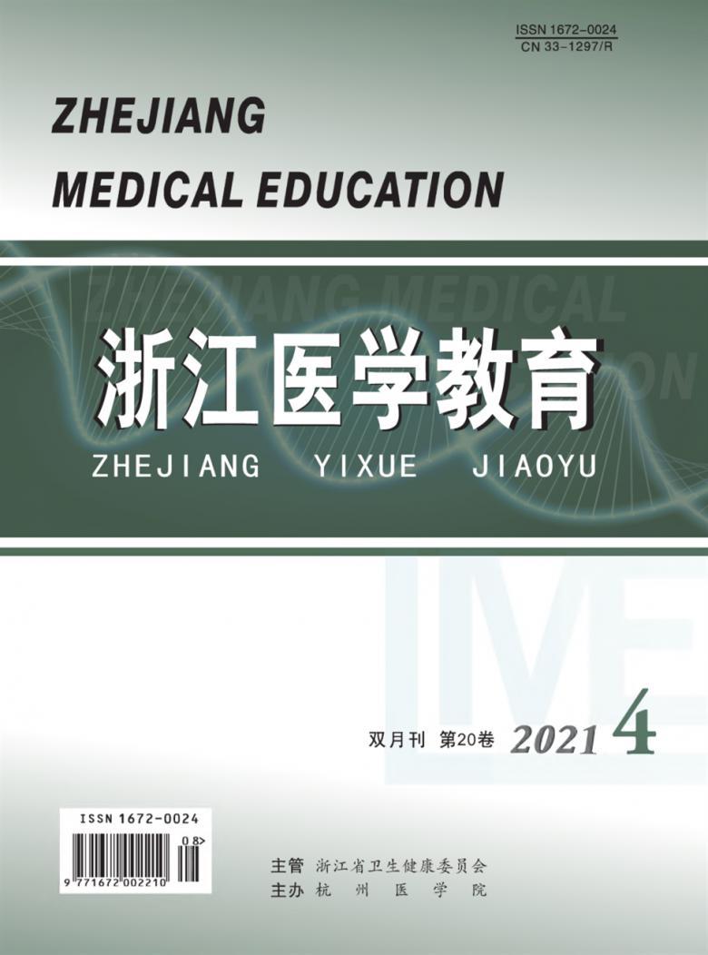 浙江医学教育杂志