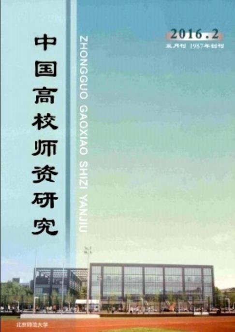 中国高校师资研究