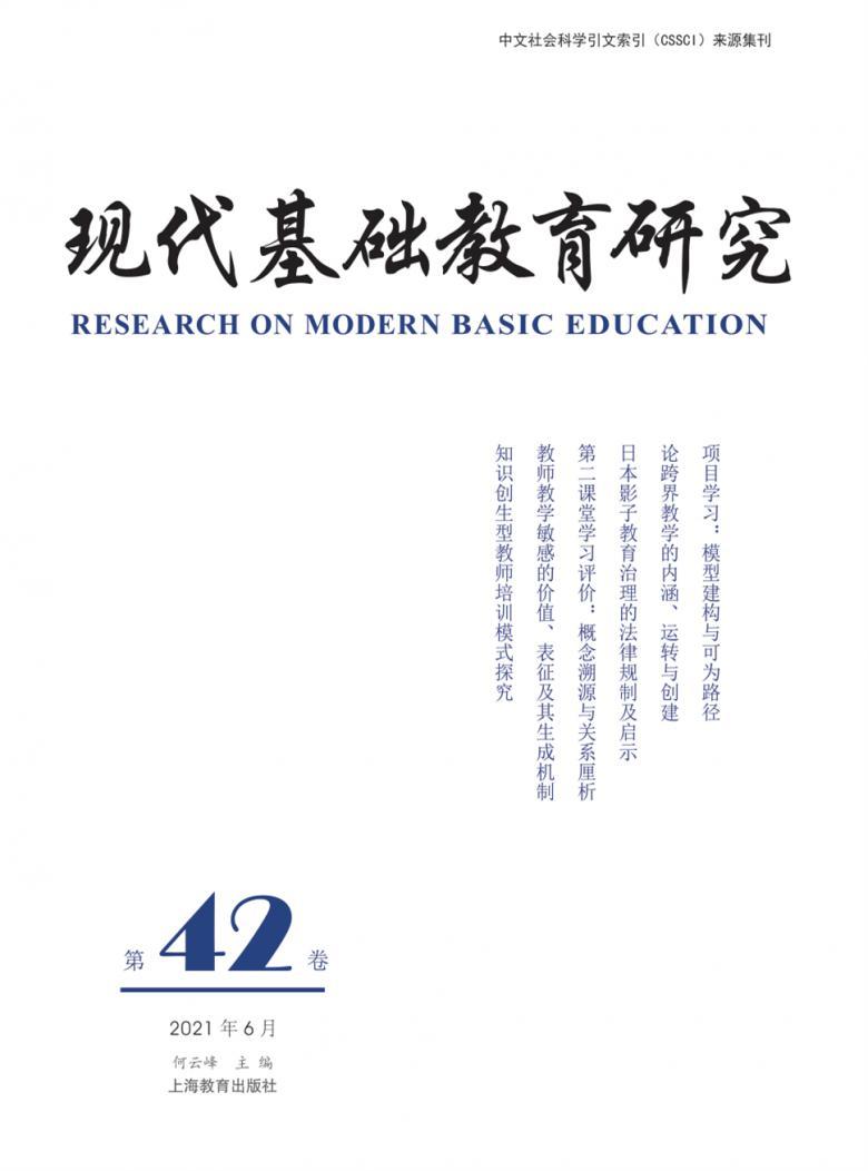 现代基础教育研究