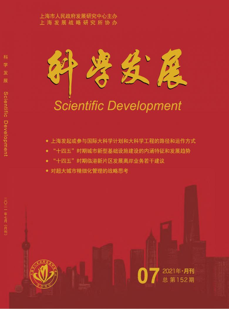 科学发展杂志