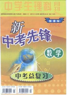 中学生理科月刊杂志