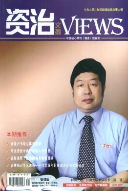 资治文摘杂志