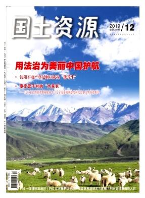 国土资源杂志