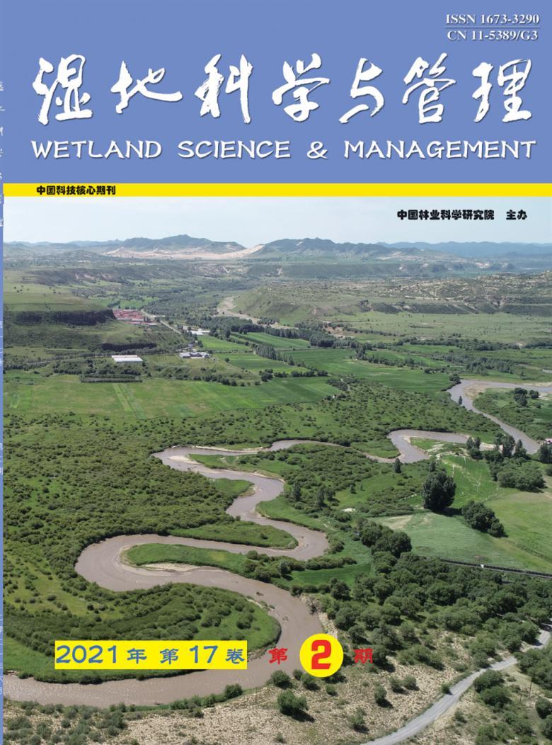 湿地科学与管理