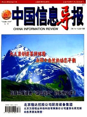 中国信息导报杂志