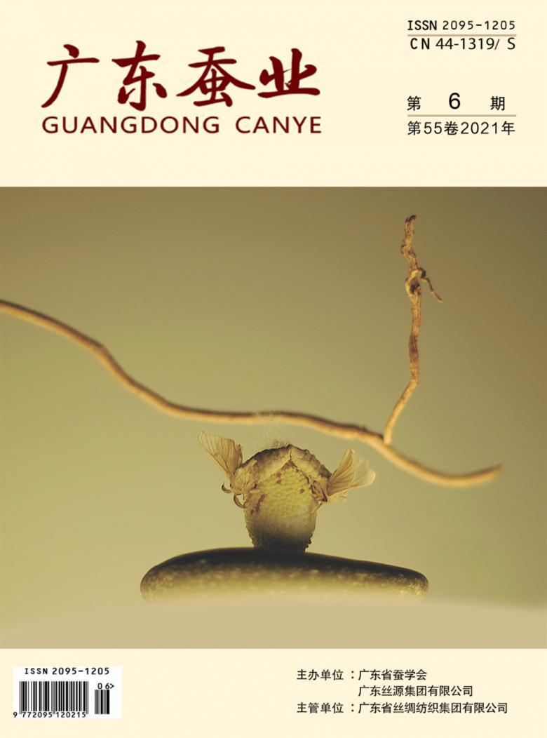 广东蚕业杂志