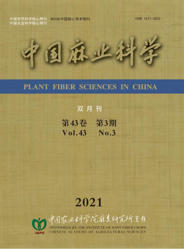中国麻业科学杂志