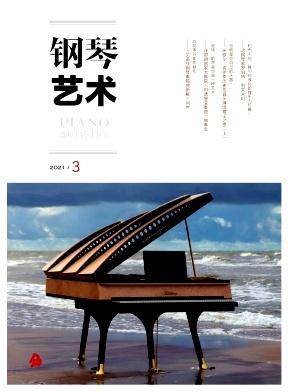 钢琴艺术论文