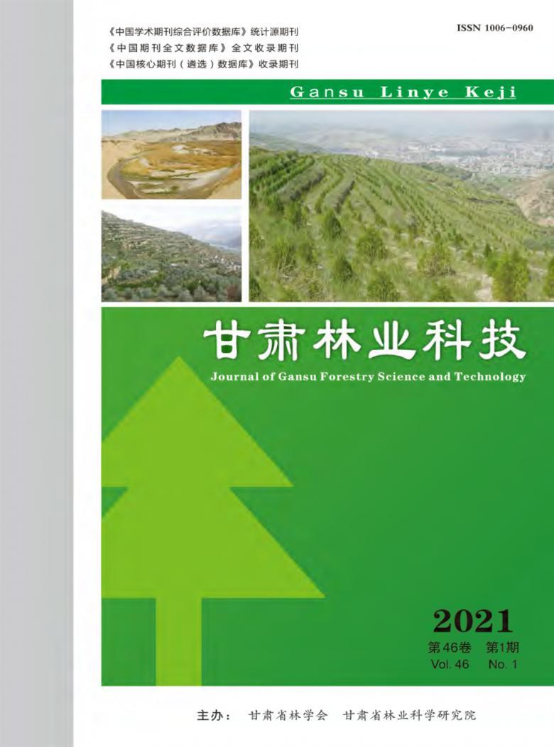 甘肃林业科技杂志