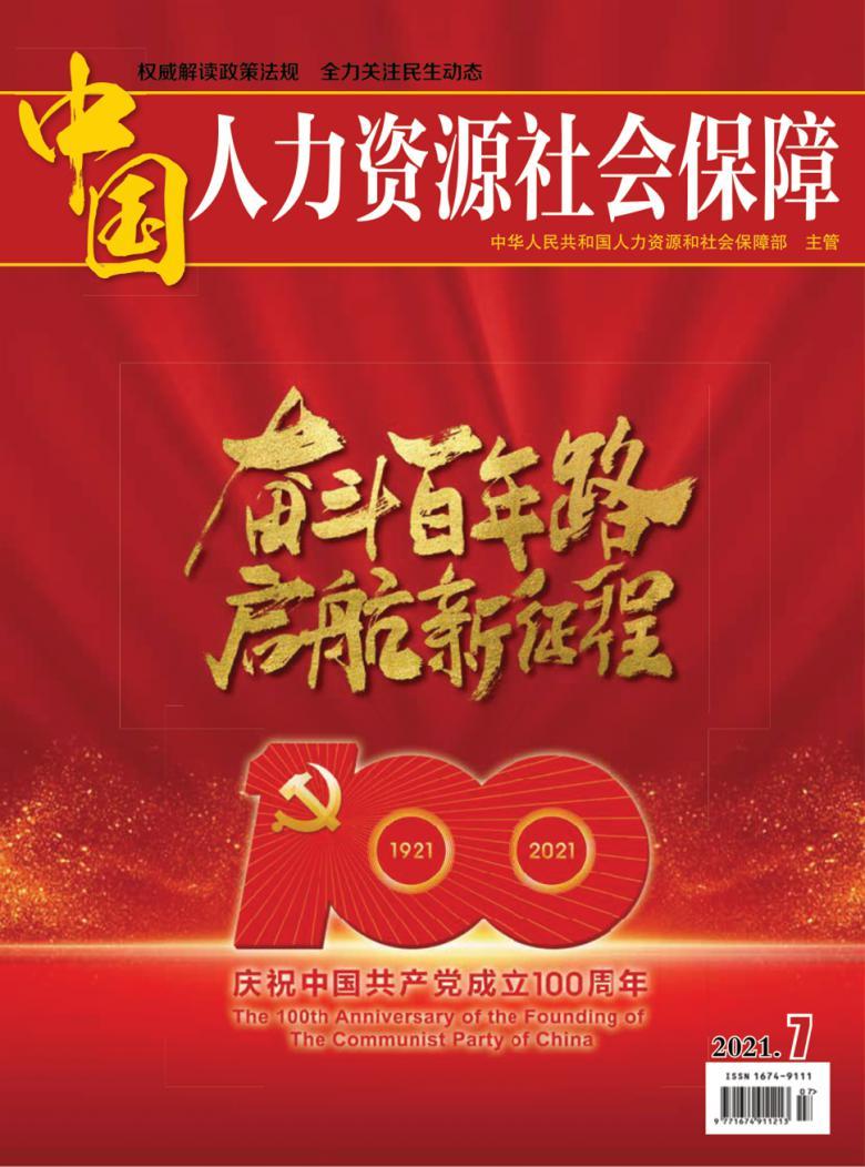 中国人力资源社会保障杂志