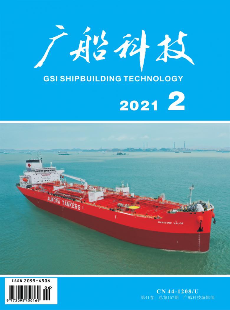 广船科技杂志