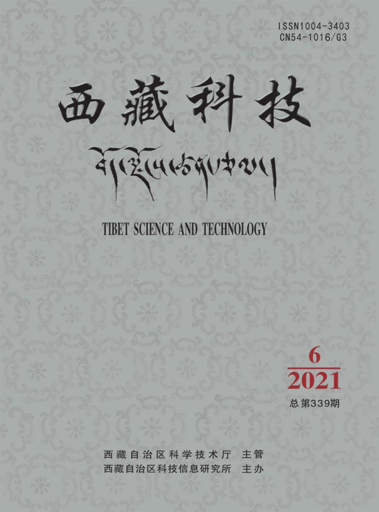 西藏科技杂志