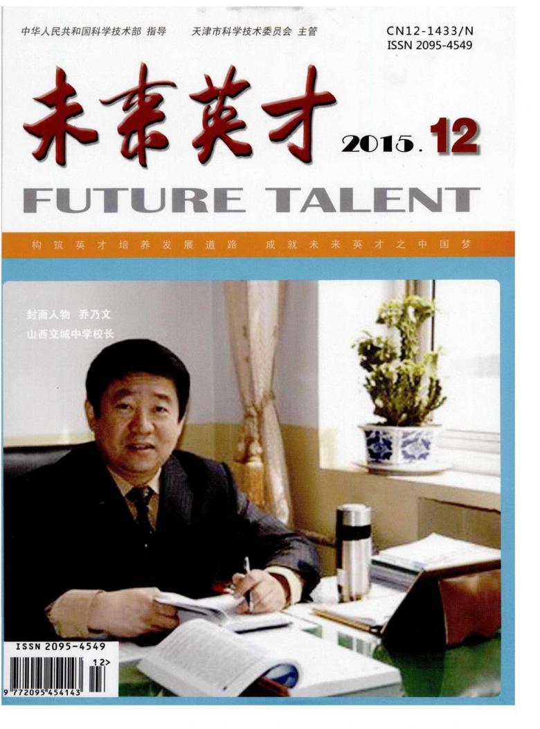 未来英才杂志