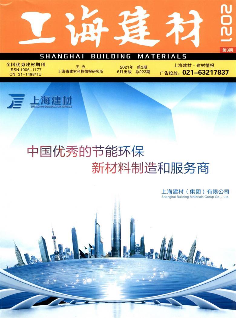 上海建材杂志