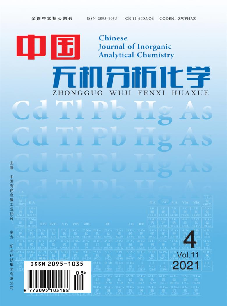 中国无机分析化学杂志