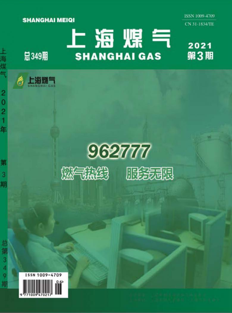 上海煤气杂志