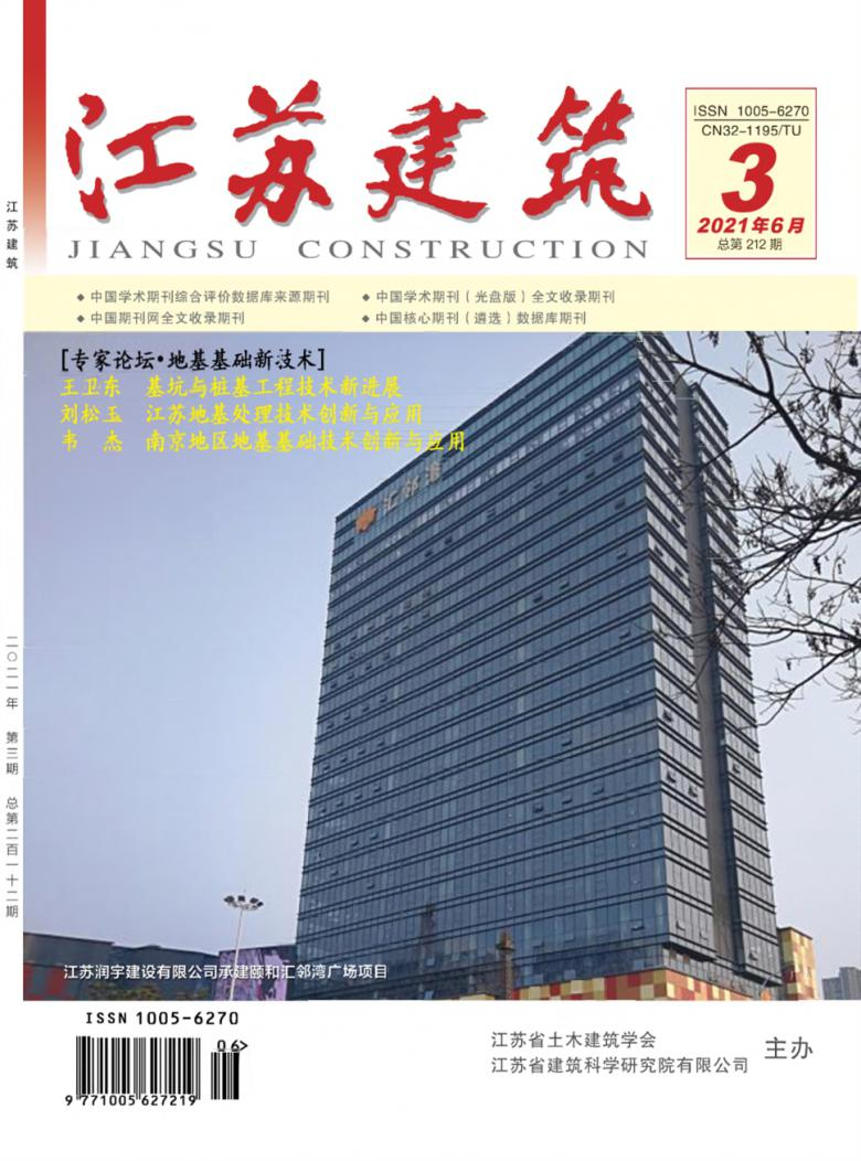 江苏建筑杂志