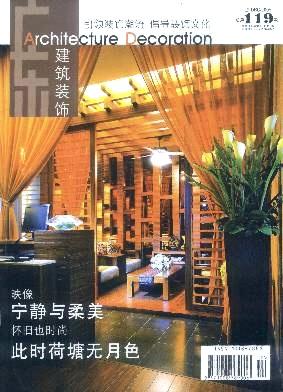 广东建筑装饰杂志