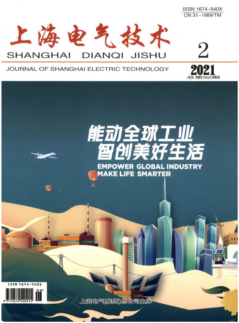上海电气技术杂志