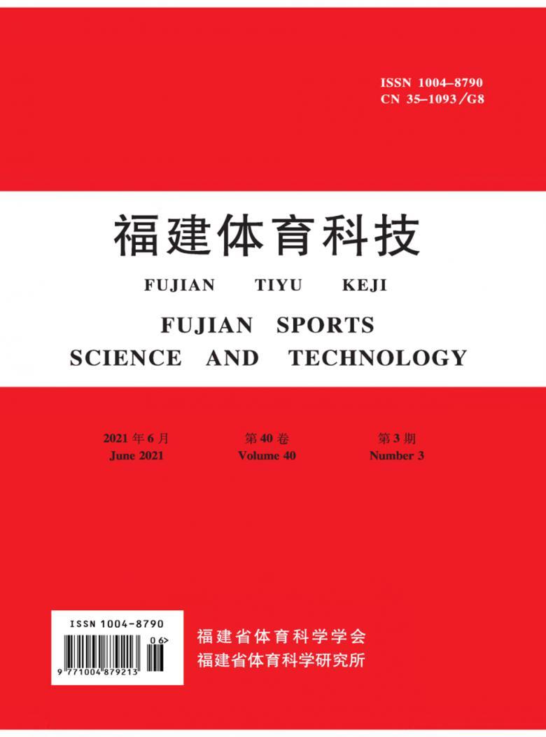 福建体育科技杂志