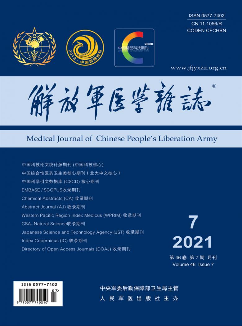 解放军医学杂志